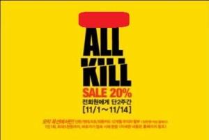 allkill2