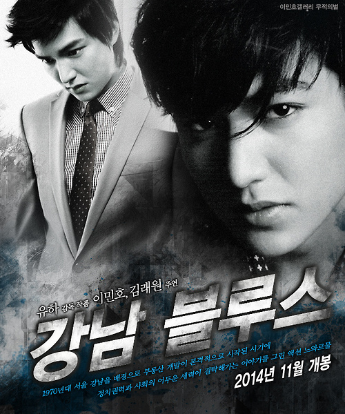 Tagalog Song Used in Lee Min Ho's Upcoming Movie | From